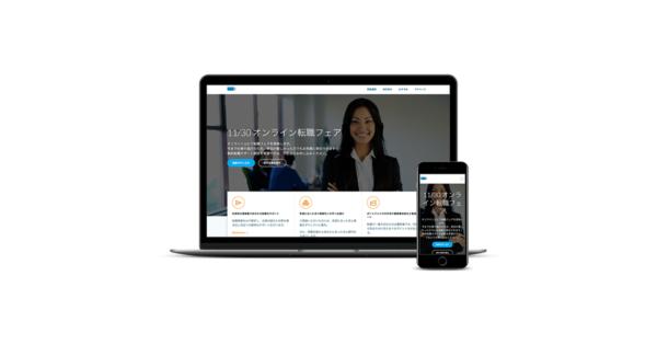 転職サイト NEXT / HP